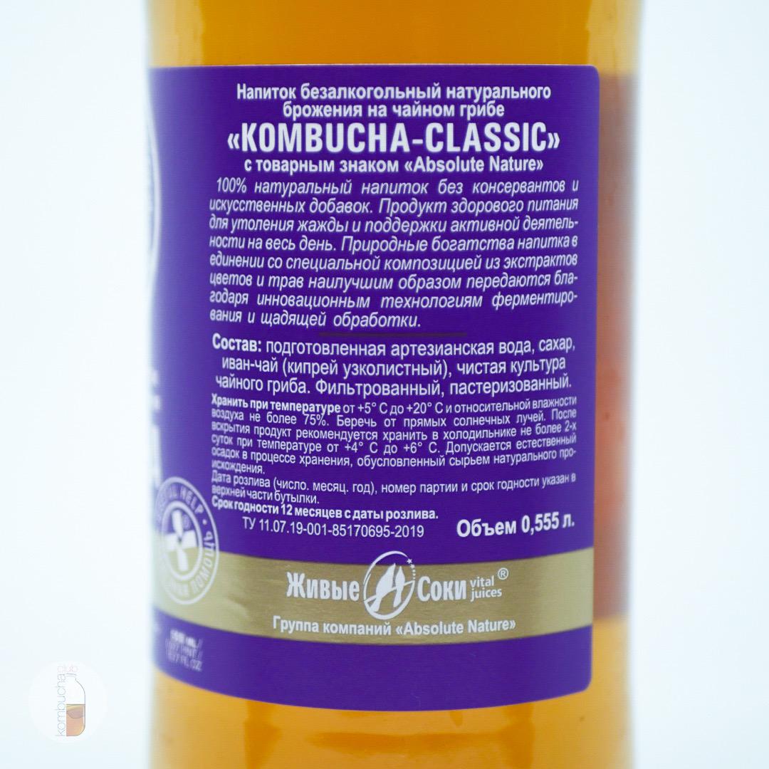 Состав Absolute Nature «Kombucha-Classic» комбуча на иван-чае